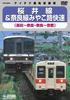 JR桜井線&奈良線みやこ路快速 (高田~奈良・奈良~京都)
