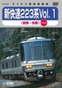 JR西日本 新快速223系Vol.1 (敦賀~京都)