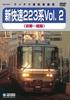 JR西日本 新快速223系Vol.2 (京都~姫路)