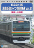 E231系湘南新宿ライン特別快速 Vol.2 (新宿~小田原)