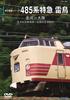 485系特急雷鳥 金沢-大阪(金沢総合車両所-京都総合運転所)