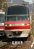 名鉄特急1000系パノラマSUPER(新鵜沼-伊奈)