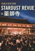 楽園音楽祭2009 STARDUST REVUE in 薬師寺