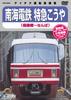 南海鉄道 特急こうや(極楽町~なんば)