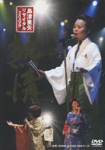 島津亜矢 リサイタル 2009 熱情