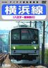 横浜線(八王子~東神奈川)
