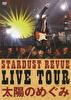 STARDUST REVUE LIVE TOUR 太陽のめぐみ