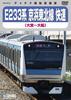 E233系 京浜東北線(快速)(大宮~大船)