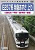 E257系 特急あずさ (松本~新宿)