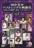 川中美幸ベストシングル映像集 出逢いに感謝…35年 ~人・うた・心~ Vol.1