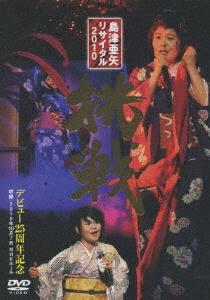 島津亜矢 リサイタル 2010 挑戦