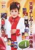 天童よしみベストシングル映像集 Vol.1