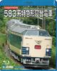旧国鉄形車両集 583系特急形寝台電車