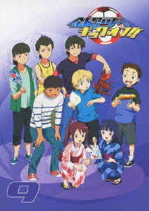 銀河へキックオフ!! vol.9