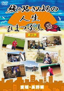 綾小路きみまろの人生ひまつぶし 第3巻 愛媛・長野編