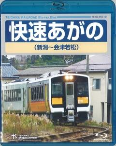 快速あがの(新潟~会津若松)