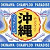 沖縄チャンプルー・パラダイス