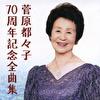 菅原都々子 70周年記念全曲集