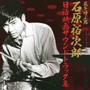 嵐を呼ぶ男 石原裕次郎 日活映画サウンドトラック集