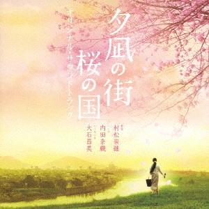 夕凪の街 桜の国 オリジナル・サウンドトラック