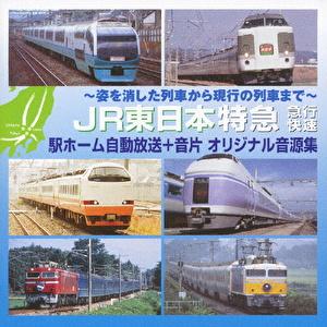 ~姿を消した列車から現行の列車まで~ JR東日本 特急 急行 快速 駅ホーム自動放送+音片~音片には、愛称名・駅名・貴重な案内文節など収録~ オリジナル音源集