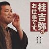 桂吉弥のお仕事です。1 ふぐ鍋 親子酒