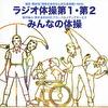 ラジオ体操 第1・第2/みんなの体操