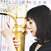 あふれる愛。 Love Songs from HARP