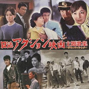 日活アクション映画主題歌集~サウンドトラック~