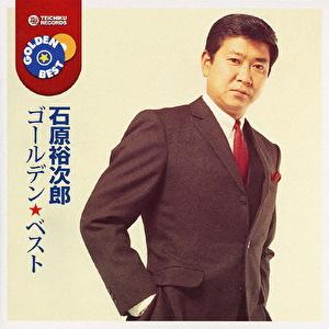 ゴールデン☆ベスト 石原裕次郎