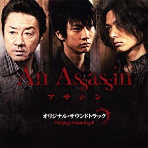 アサシン オリジナル・サウンドトラック