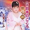 名曲 日本のこころ 歌心2