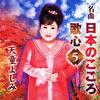 名曲 日本のこころ 歌心5