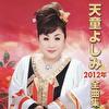 天童よしみ2012年全曲集