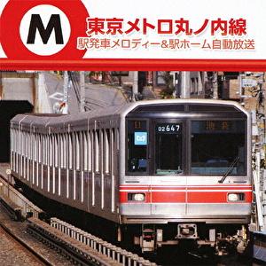 東京メトロ丸ノ内線 駅発車メロディー&駅ホーム自動放送