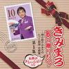 きみまろ 歌の贈りもの!~綾小路きみまろのヒット歌謡・名曲集 第1集