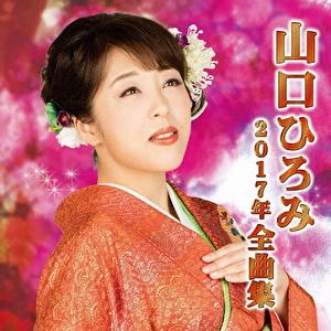 山口ひろみ2017年全曲集