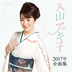 入山アキ子2017年全曲集