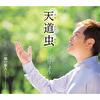 天道虫(てんとうむし) C/W 風の旅人 (ユーラシアアレンジVer.)