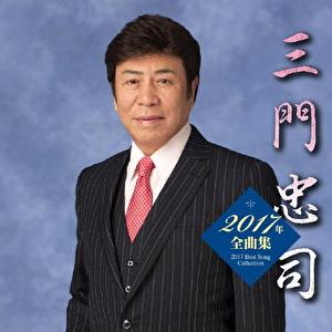 三門忠司2017年全曲集