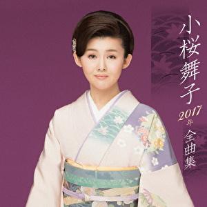 小桜舞子2017年全曲集