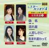 スターカラオケ4 女性歌謡