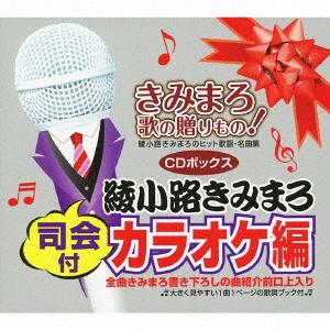 きみまろ 歌の贈りもの!~綾小路きみまろのヒット歌謡・名曲集 司会付カラオケ編 CDボックス