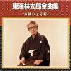東海林太郎全曲集~赤城の子守唄~