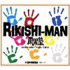 RIKISHI-MAN/下を向いて帰ろう