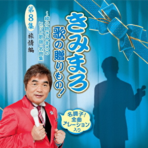 きみまろ 歌の贈りもの!~綾小路きみまろのヒット歌謡・名曲集 第8集