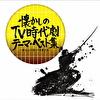 懐かしのTV時代劇テーマ・ベスト集 -チャンバラ・パラダイス-
