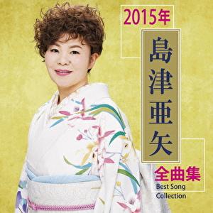 島津亜矢2015年全曲集