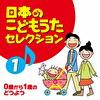 日本のこどもうたセレクション1 0歳から1歳のどうよう