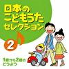 日本のこどもうたセレクション2 1歳から2歳のどうよう